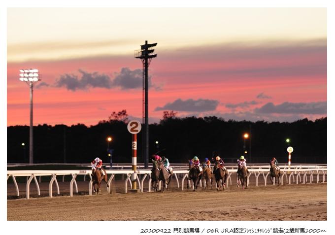 06R_Race_Final-Straight_100922門別_JRA認定フレッシュチャレンジ(2歳新馬-5F)_27968DX.jpg
