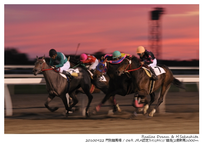 06R_Realize-Dream&H.Sakashita_100922門別_JRA認定フレッシュチャレンジ(2歳新馬-5F)_27970DX.jpg