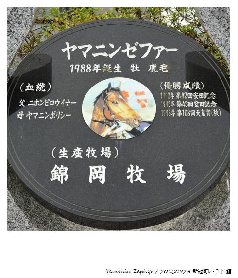 100923_Ymanin-Zepyr_新冠町レ・コード館_16694FX.jpg
