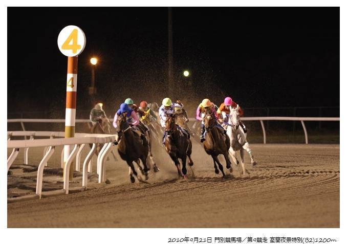 09R_Race_Final-Corner_100921門別_室蘭夜景特別(B2-6F)_15224FX.jpg