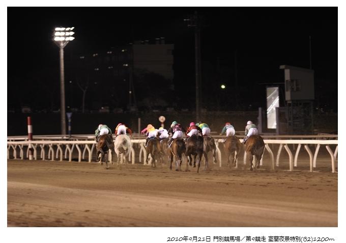 09R_Race_Final-Straight_100921門別_室蘭夜景特別(B2-6F)_15235FX.jpg