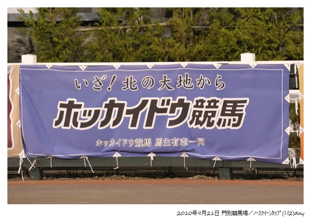100921_Monbetsu-Race-Course_16535FX.jpg
