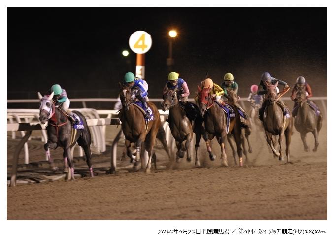 11R_Race_Final-Corner_100921Monbetsu_9th-North-Queen-Cup(H2-9F)_15548FX.jpg